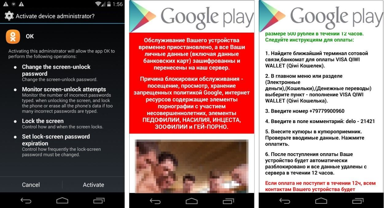 Android Ransomware Screenshot