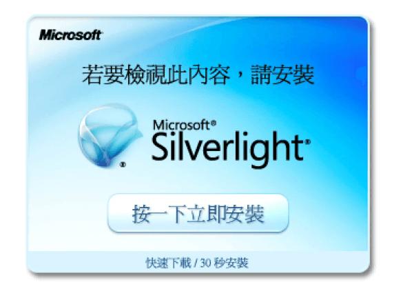 biopass rat silverlight